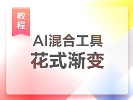 【教程】AI混合工具制作「花式渐变」