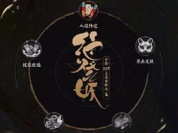阴阳师《绝代之妖》书法字
