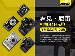 数码相机-尼康品牌专场