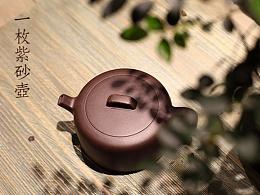 一枚紫砂壶