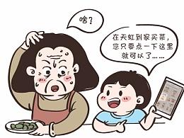 母亲节漫画