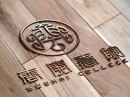 【LOGO设计】古典、中国风、书生韵律-云开书院