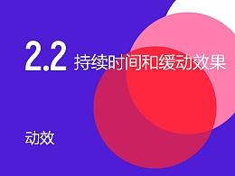 2017 Material Design中文完整版:第二章节第二部分《动效:持续时间和缓动效果》