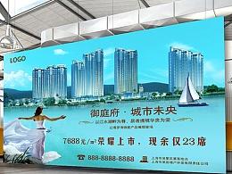 2017蓝色金融房地产宣传海报PSD模板