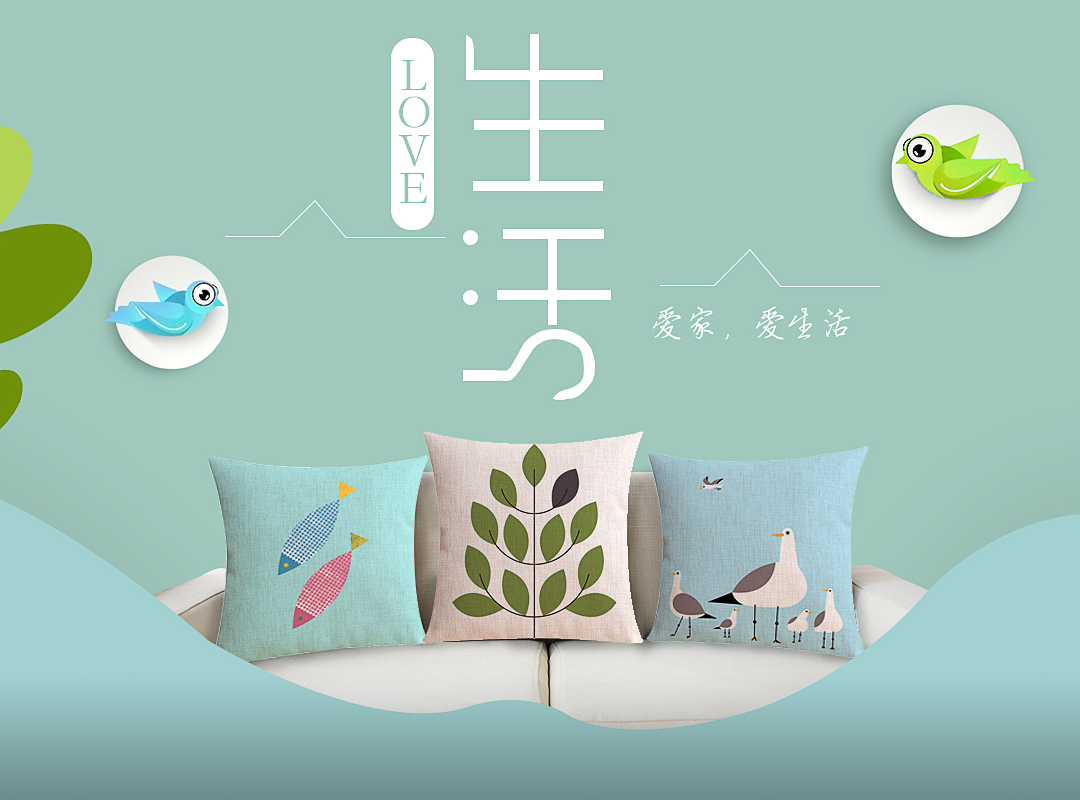 【电商海报】家居简约北欧海报设计淘宝天猫小清新