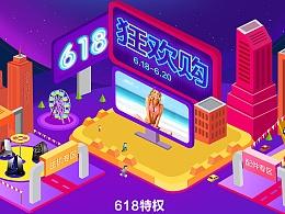 京天华盛618狂欢趴