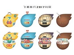 飞猪旅行2017闪屏