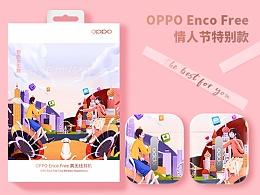 OPPO Enco Free-情人节特别款