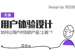 "Design Up第四期:用户体验设计专场-如何让用户对你的产品""上瘾""?(7月4日)"