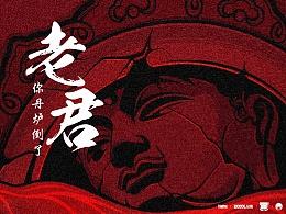 《西游记》打破丹炉 ——「崛起吧!国漫!」