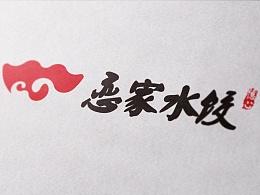 恋家水饺LOGO设计
