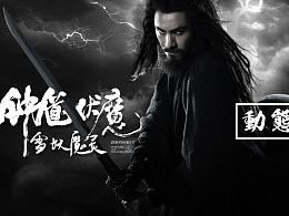 电影《钟馗伏魔:雪妖魔灵》创意预告片、动态海报、CG