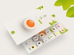 食味餐厅-手机主题设计