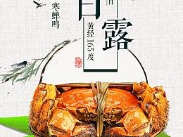 生鲜食品海报gif动图