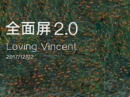 小米MIX2-所见即所得 / Loving Vincent