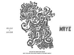 原创黑白插画---《面对困难,无所畏惧》---MRYE