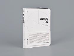 书籍装帧设计:《设计法则100》