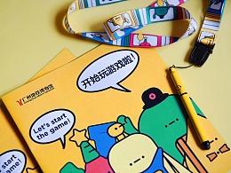 广州地铁博物馆-全新游玩伙伴与手册