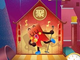 聚划算春节开屏x3