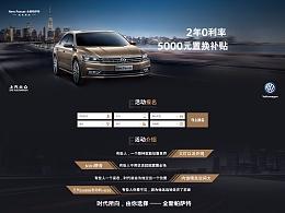 易车网专题设计_桂黔-成都思克米尔_上汽大众专题