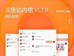 斗鱼站内信v1.7.0-web端UI