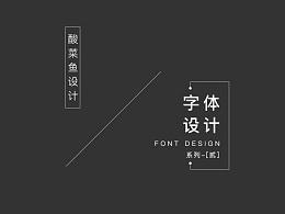 字体设计精选—(贰)