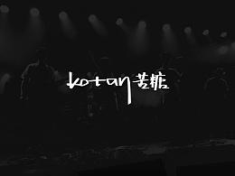 kotan苦糖乐队视觉识别系统
