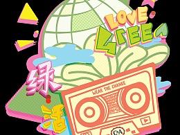 绿活 LOVE GREEN