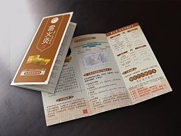 【印刷】产品三折页