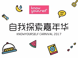 KnowYourself Carnival 2017 系列设计