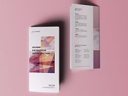 HYIMMI丨企业折页设计