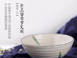 日式-金兰罗文碗