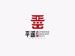 平遥古城logo设计/视觉形象设计