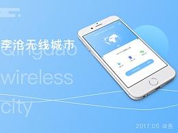 李沧区公共Wi-Fi