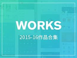 2015-16零散作品合集