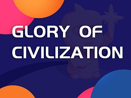 皮肤主题一则——glory of civilization