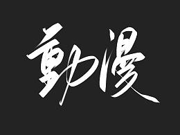 字体练习-动漫片名