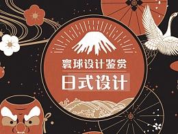 寰球平面设计鉴赏 | 日式设计——色彩大胆,角色夸张