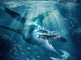 侏罗纪公园电影海报合成
