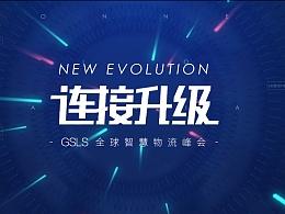 阿里巴巴GSLS全球智慧物流峰会