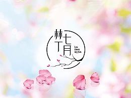 林丁七月植物饮料LOGO形象
