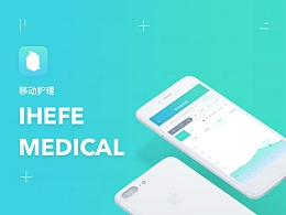 移动护理 — 互联网医疗