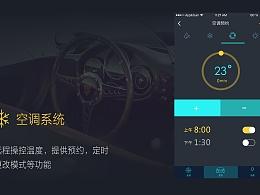 汽车智能钥匙app