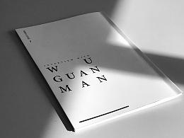 第八期研究班:书籍设计访谈录——吳冠曼