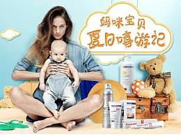 唯品会母婴活动专题页面