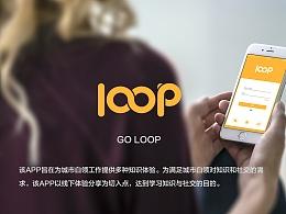 GO LOOP线下知识共享体验社交APP设计