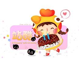 祝小Z11岁生日快乐,感谢一路陪伴我们成长!