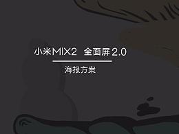 小米MIX2 -  海报设计方案