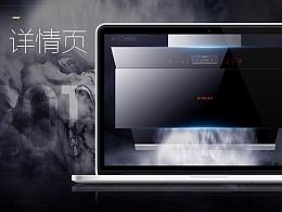 两张~!详情页&海报(烟机、消毒柜)【2.0】