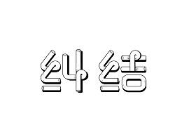 字体练习(三)